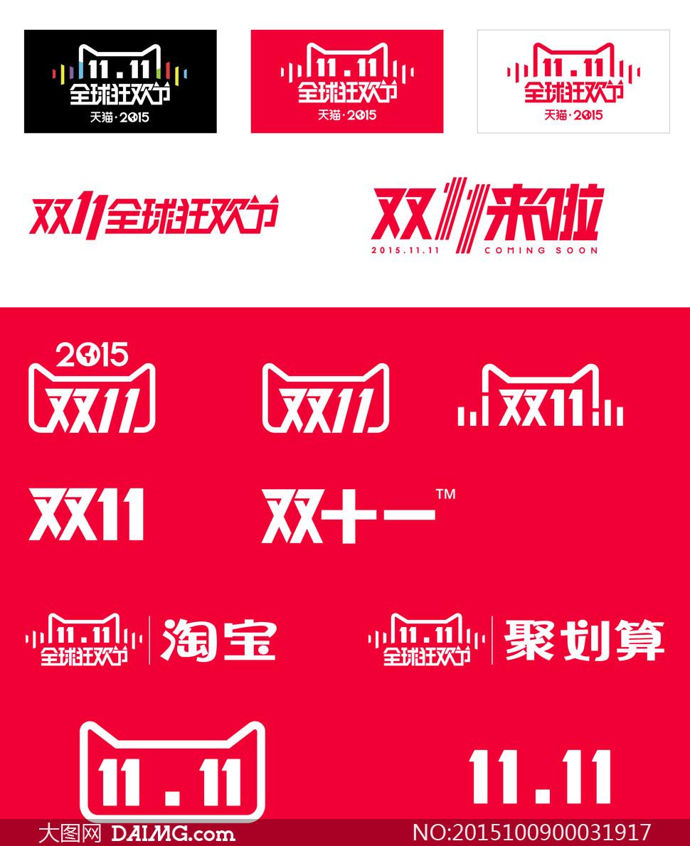 2015天猫双11官方LOGO设计PSD素材