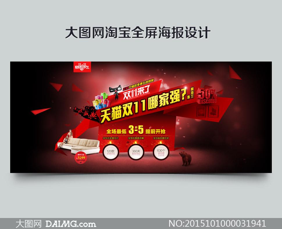 > 素材信息                          京东双11家具展展销海报设计