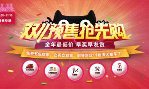 天猫双11预售抢先购海报设计PSD源文件