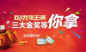 淘宝双11奶粉促销海报设计PSD源文件