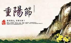 重阳节敬老登山活动海报PSD源文件