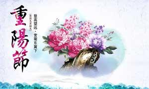重阳节赏菊花活动海报设计PSD源文件