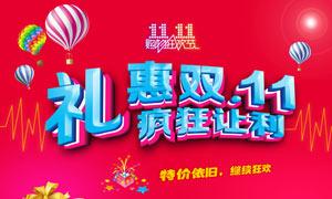 商场礼惠双11促销海报设计PSD源文件