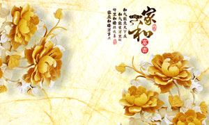 金牡丹3D立体背景墙设计PSD源文件