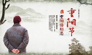 重阳敬老中国风海报设计PSD源文件