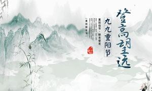 九九重阳节中国风海报设计PSD源文件