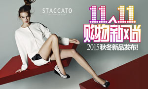天猫双11女装购物新风尚海报PSD素材