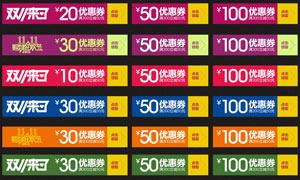 淘宝双11优惠券设计模板PSD源文件
