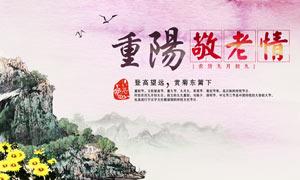 重阳敬老情古典海报设计PSD源文件