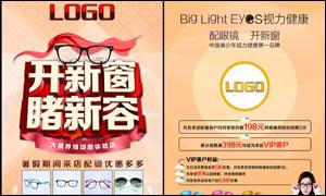 眼镜店配眼镜宣传单设计PSD源文件