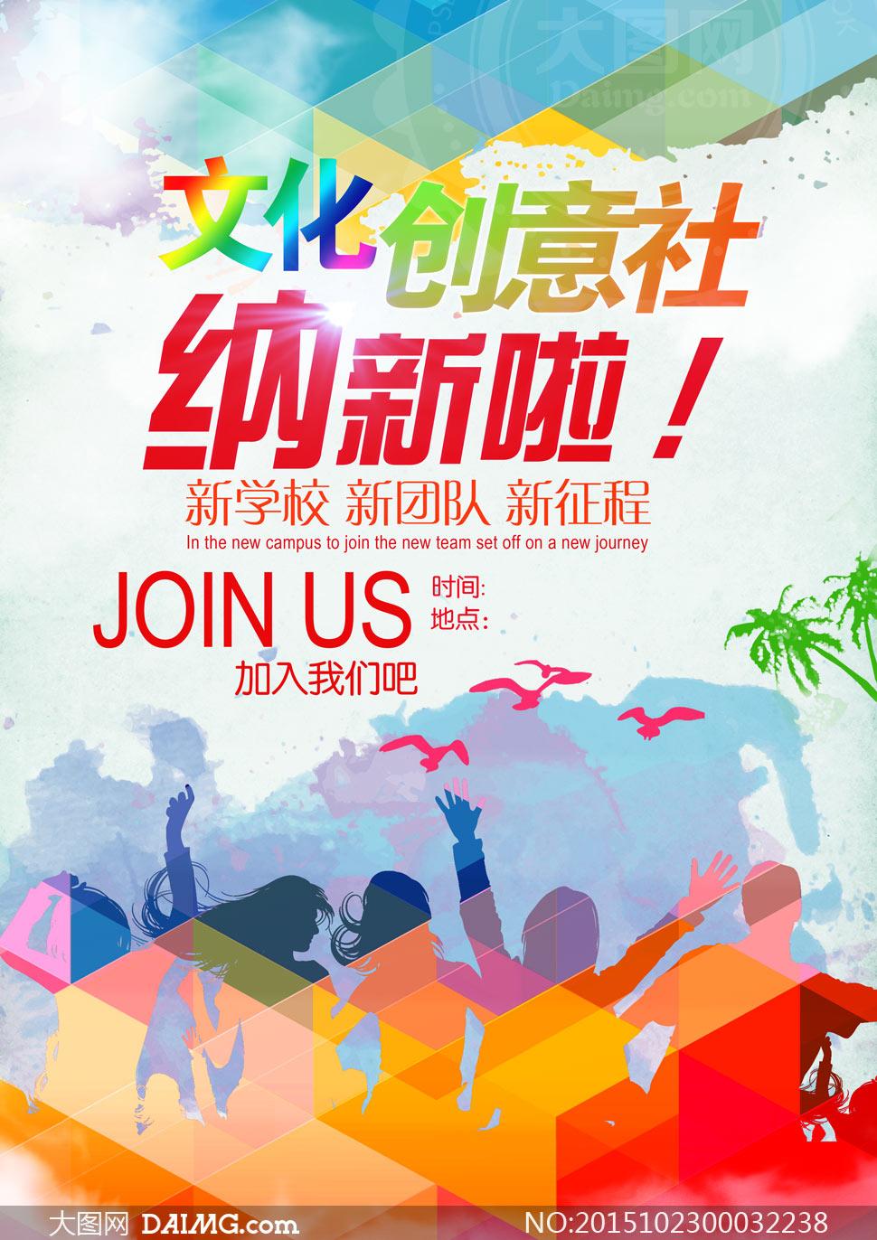 校园社团招新海报设计psd源文件