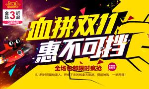 天猫血拼双11全屏促销海报PSD素材