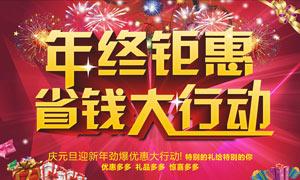 年终巨惠省钱大行动活动海报矢量素材