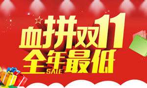 血拼双11商场促销海报设计矢量素材