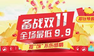 天猫备战双11促销海报设计PSD素材