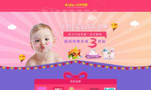 淘宝母婴类首页设计模板PSD素材