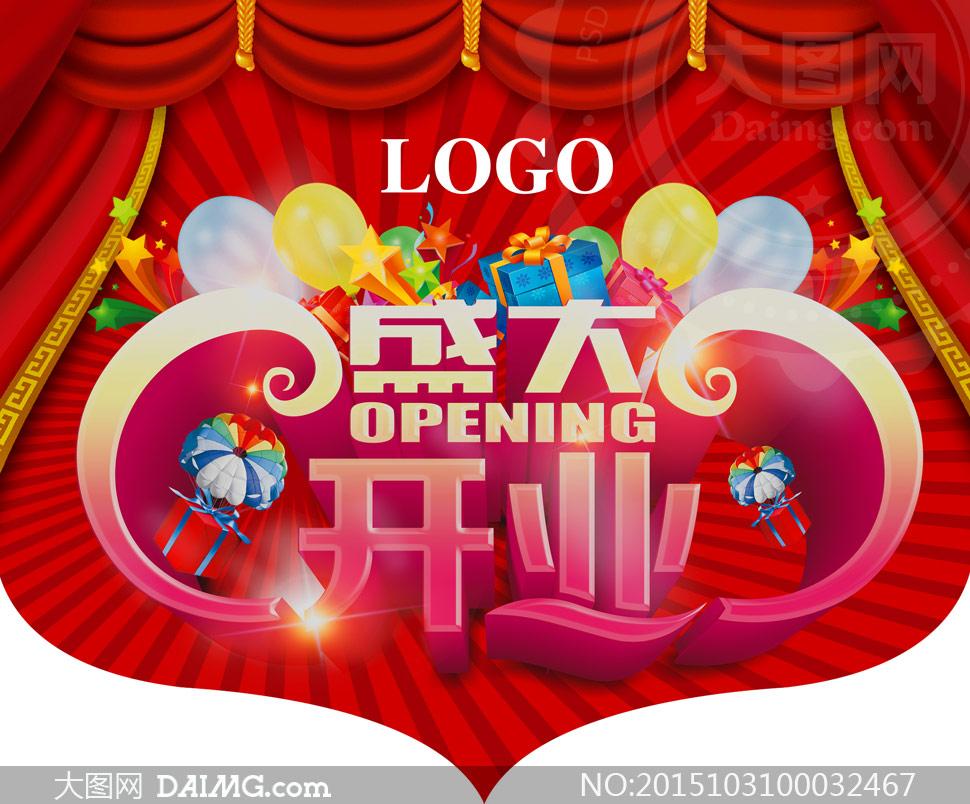 活动开业庆典开业海报开业吊旗海报设计广告设计模板psd素材源文件
