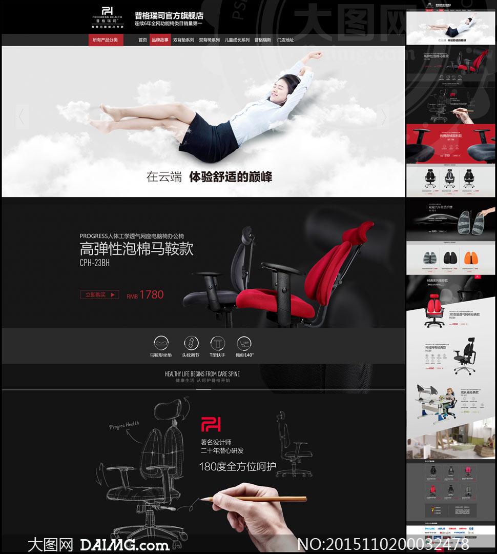 天猫双背椅首页设计模板psd素材