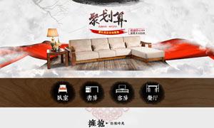淘宝中式家具团购专题模板PSD素材