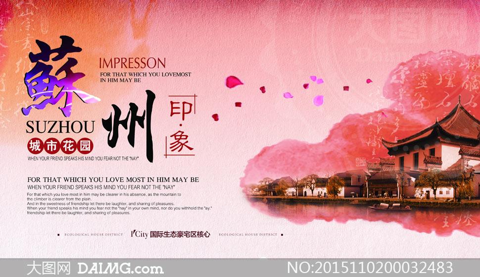 水墨蘇州城市宣傳海報設計PSD源文件