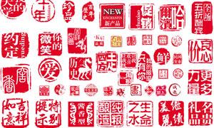 中国风印章印迹设计PSD分层素材