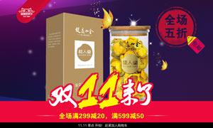 淘宝花茶店铺双11全屏海报PSD源文件