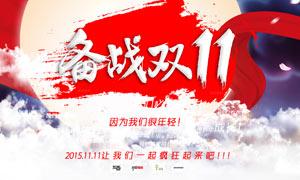 天猫备战双11全屏促销海报PSD素材