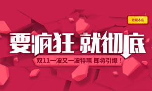 淘宝双11特惠全屏促销海报PSD素材