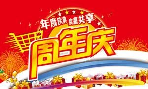 周年庆商场促销海报设计PSD源文件
