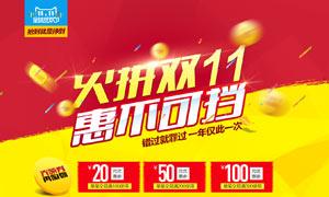 淘宝火拼双11促销海报设计PSD素材