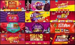 淘宝双11全屏促销海报模板PSD素材