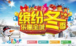 冬季乐惠全城促销海报设计矢量素材