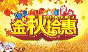 秋季拾惠商场促销海报设计矢量素材