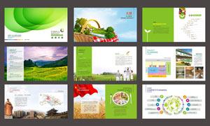 农产品招商画册设计模板矢量素材