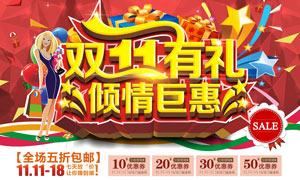 双11有礼商场巨惠海报设计矢量素材