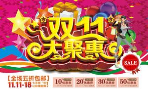 双11大聚惠商场促销海报矢量素材
