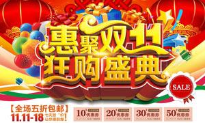惠聚双11购物促销海报设计矢量素材