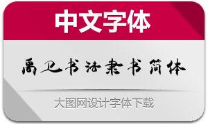 禹卫书法隶书简体