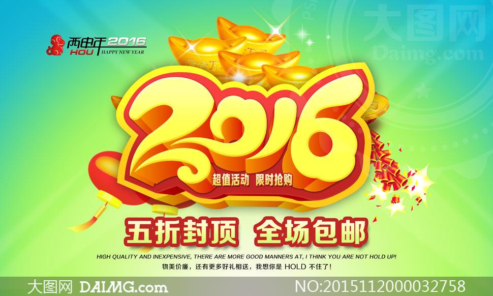 2016新年商场促销海报设计PSD素材
