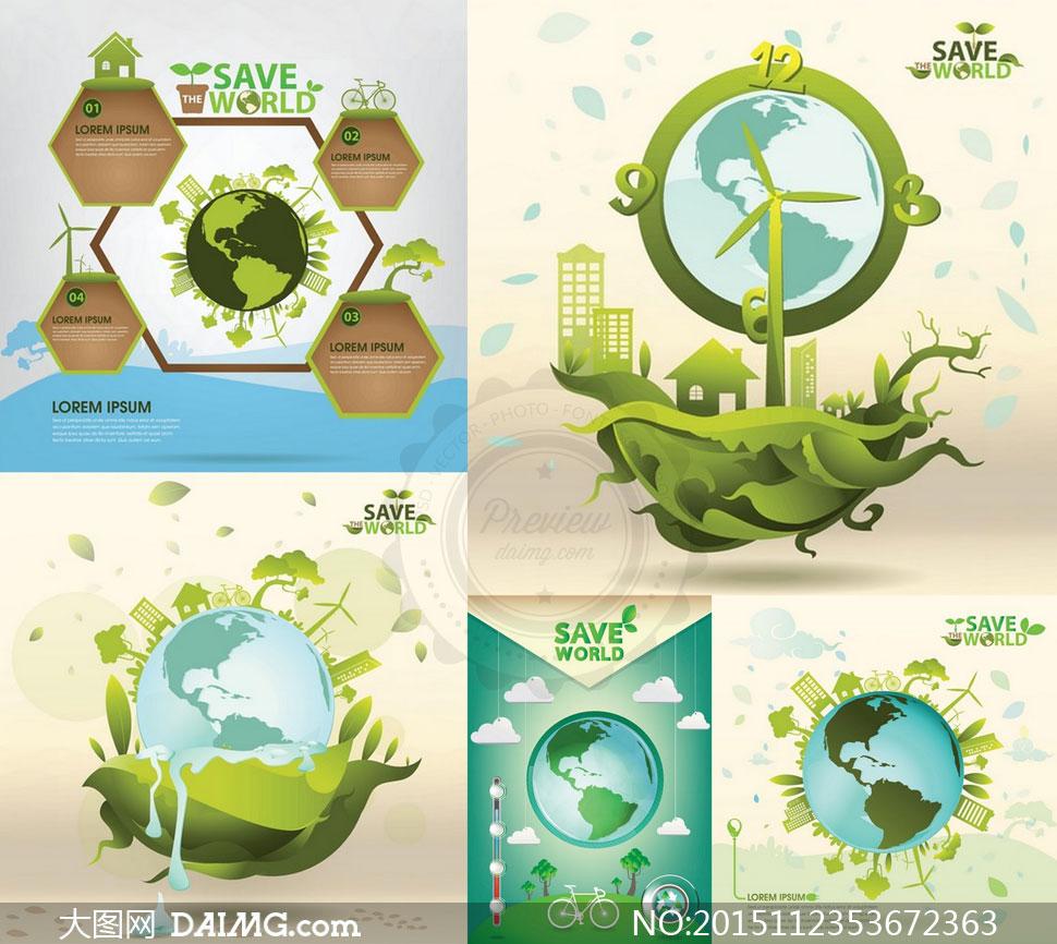 生态环保节能主题创意设计矢量素材