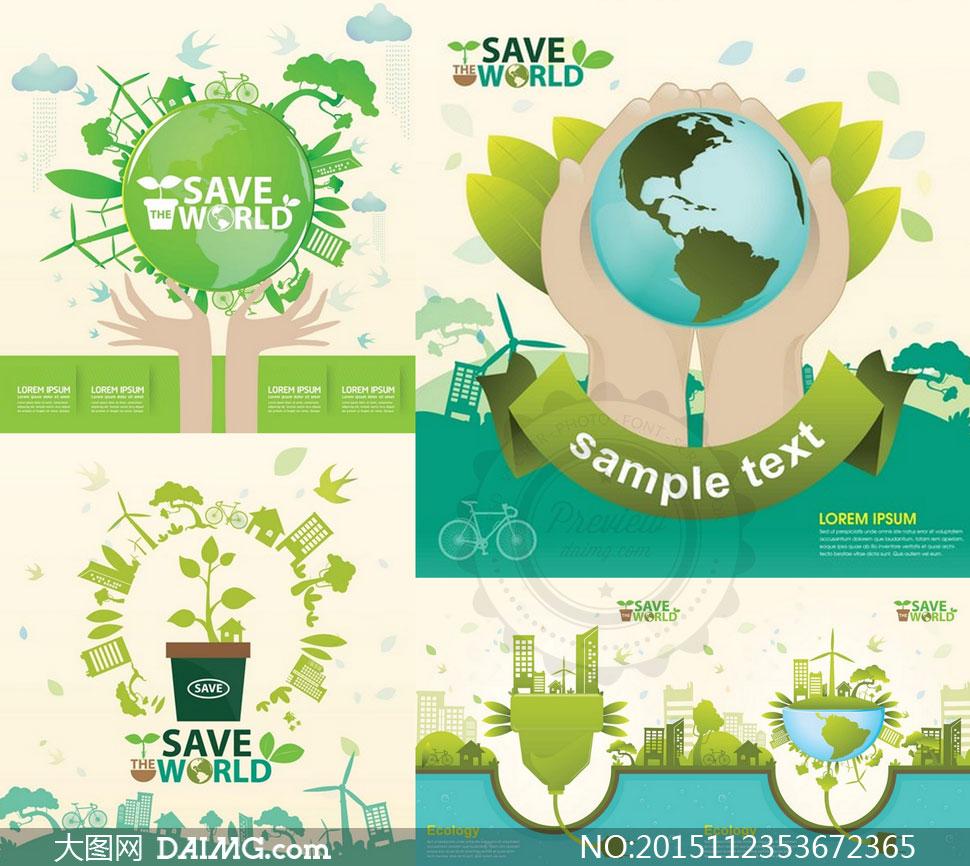 拯救地球生态环保主题设计矢量素材