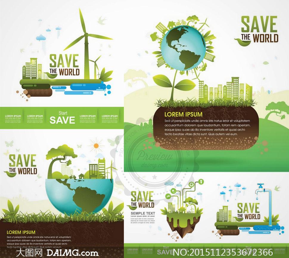 自然节能环保主题创意设计矢量素材