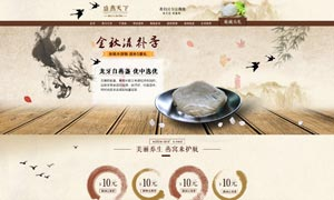 天猫燕窝店铺中国风首页模板PSD素材