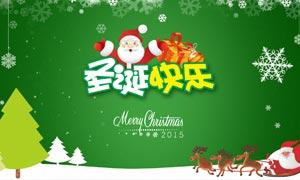 圣诞快乐淘宝海报背景PSD源文件