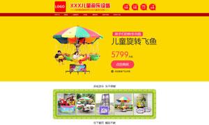 淘宝游乐设备首页设计模板PSD素材