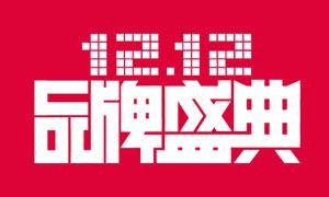 2015淘宝双12品牌盛典LOGO设计PSD素材