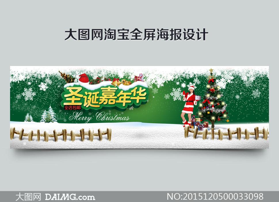 淘宝圣诞嘉年华全屏促销海报psd素材 - 大图网设计