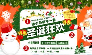 淘宝儿童玩具圣诞节促销海报PSD素材