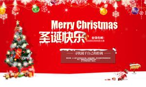 淘宝圣诞快乐全屏促销海报PSD素材