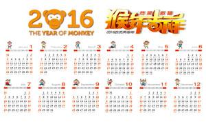 2016猴年方形日历条设计PSD源文件